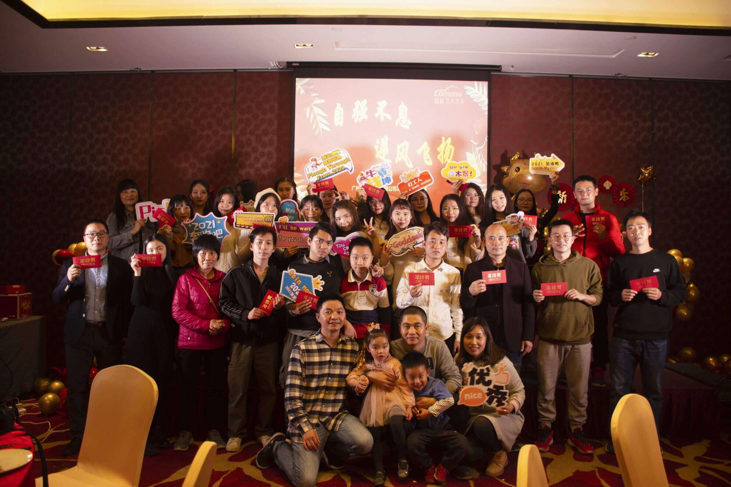 Comma's Year-End Party on Jan. 23rd, 2021